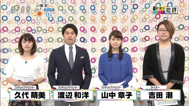 2018年03月10日久代萌美の画像01枚目