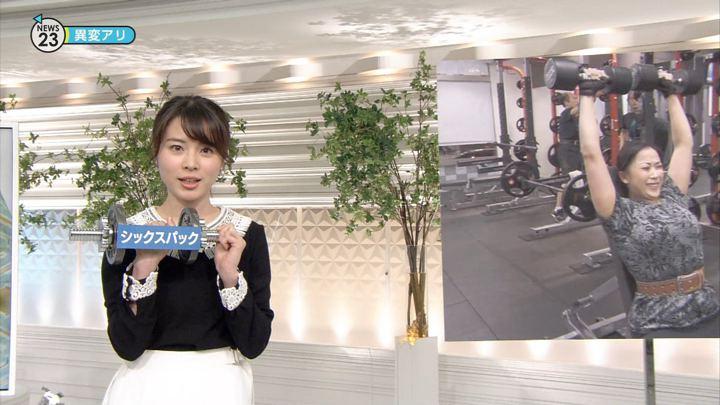 2018年01月24日皆川玲奈の画像13枚目