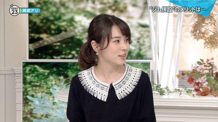 2018年01月24日皆川玲奈の画像33枚目