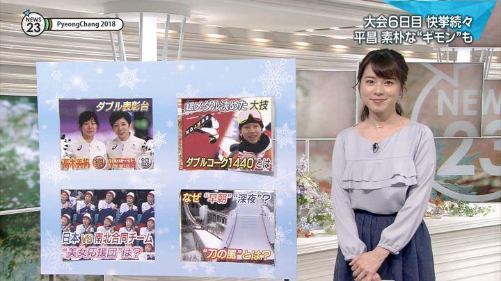 2018年02月14日皆川玲奈の画像05枚目