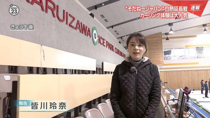 2018年02月23日皆川玲奈の画像03枚目