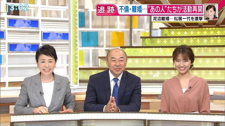 2018年01月15日三田友梨佳の画像10枚目