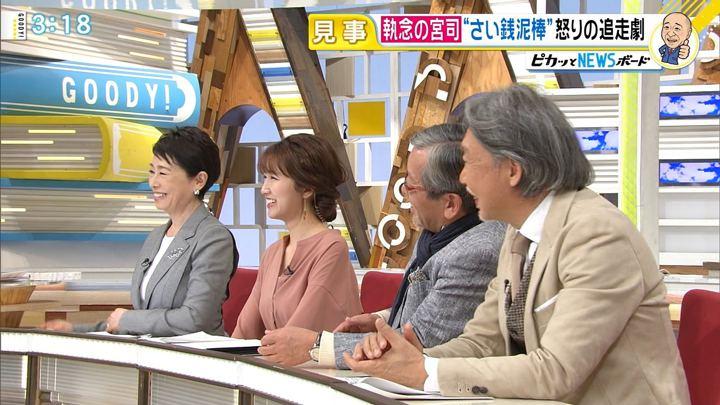 2018年01月15日三田友梨佳の画像12枚目