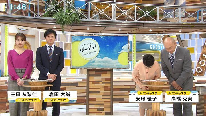 2018年01月16日三田友梨佳の画像01枚目