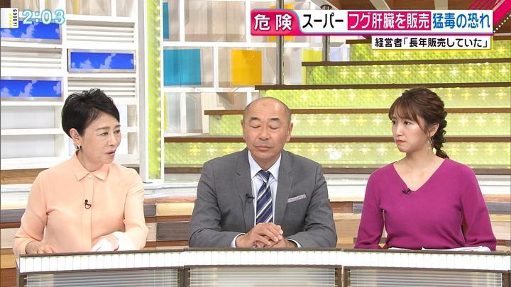 2018年01月16日三田友梨佳の画像05枚目