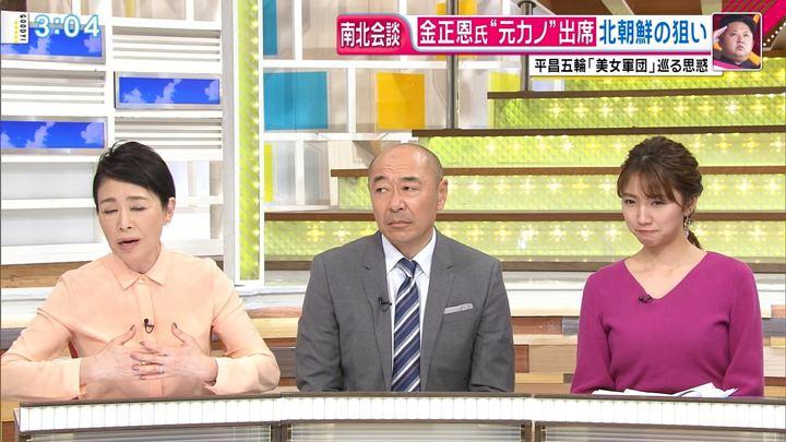 2018年01月16日三田友梨佳の画像13枚目