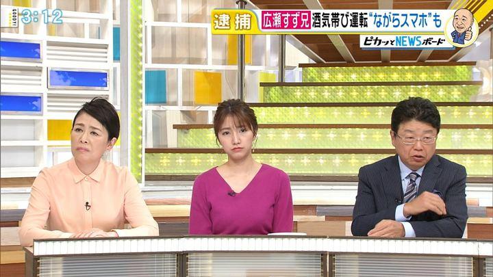 2018年01月16日三田友梨佳の画像14枚目