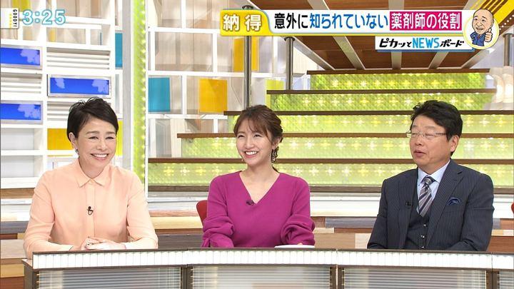 2018年01月16日三田友梨佳の画像16枚目