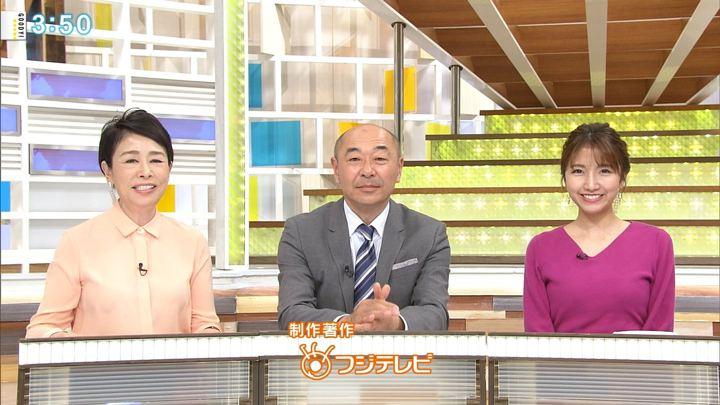 2018年01月16日三田友梨佳の画像25枚目