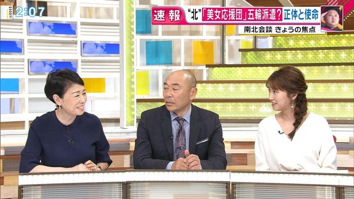 2018年01月17日三田友梨佳の画像04枚目