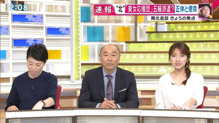 2018年01月17日三田友梨佳の画像06枚目