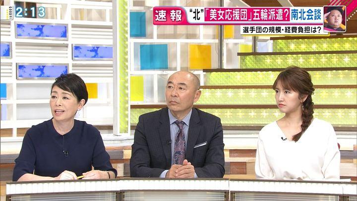 2018年01月17日三田友梨佳の画像07枚目