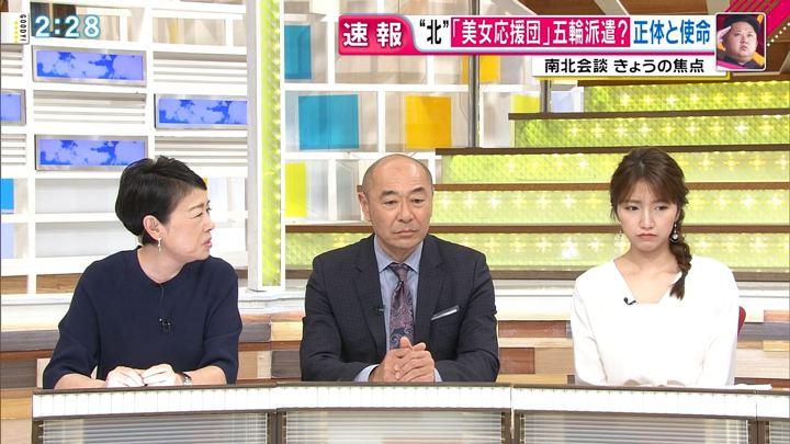 2018年01月17日三田友梨佳の画像08枚目