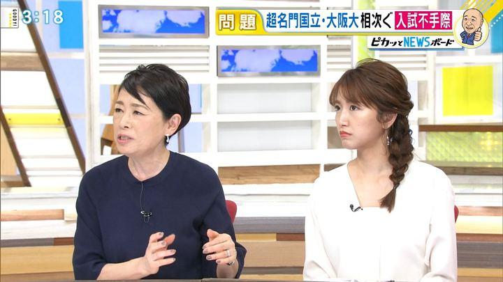 2018年01月17日三田友梨佳の画像14枚目
