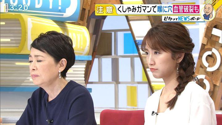 2018年01月17日三田友梨佳の画像15枚目