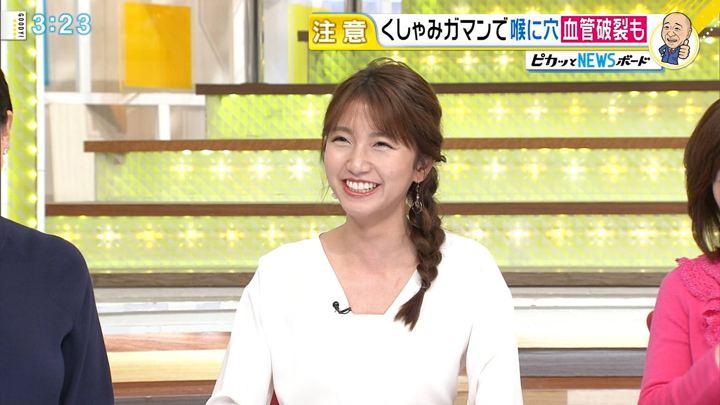 2018年01月17日三田友梨佳の画像20枚目