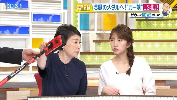2018年01月17日三田友梨佳の画像22枚目