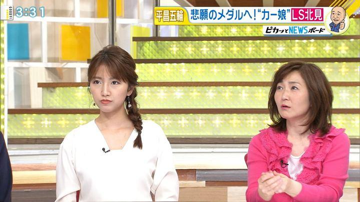 2018年01月17日三田友梨佳の画像24枚目