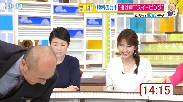 2018年01月17日三田友梨佳の画像25枚目