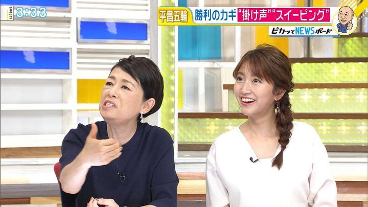 2018年01月17日三田友梨佳の画像26枚目