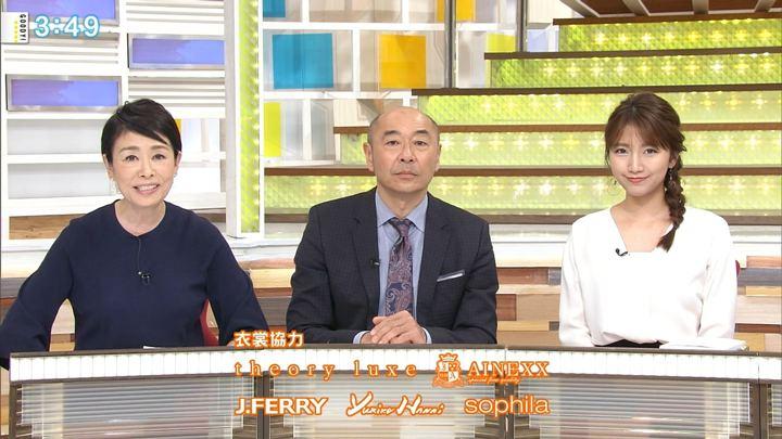 2018年01月17日三田友梨佳の画像30枚目