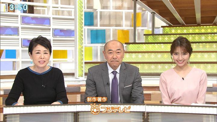 2018年01月19日三田友梨佳の画像15枚目