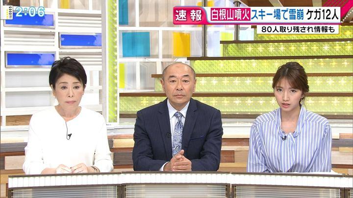 2018年01月23日三田友梨佳の画像04枚目