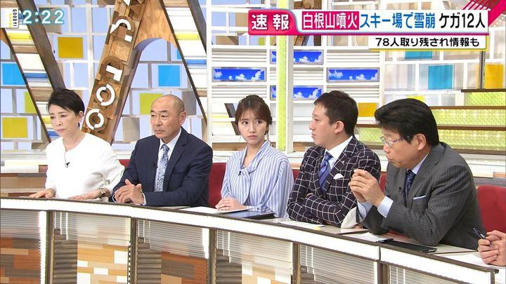2018年01月23日三田友梨佳の画像06枚目