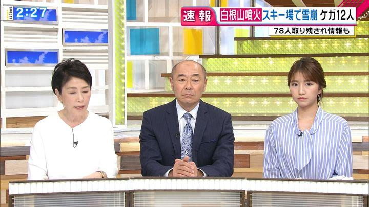 2018年01月23日三田友梨佳の画像07枚目