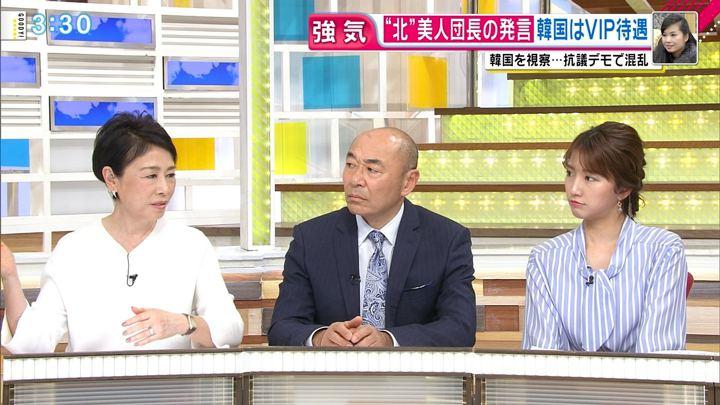 2018年01月23日三田友梨佳の画像12枚目