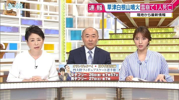 2018年01月23日三田友梨佳の画像15枚目