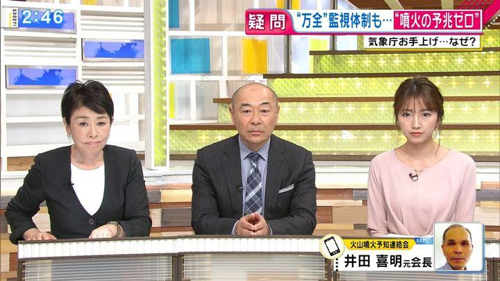 2018年01月24日三田友梨佳の画像04枚目