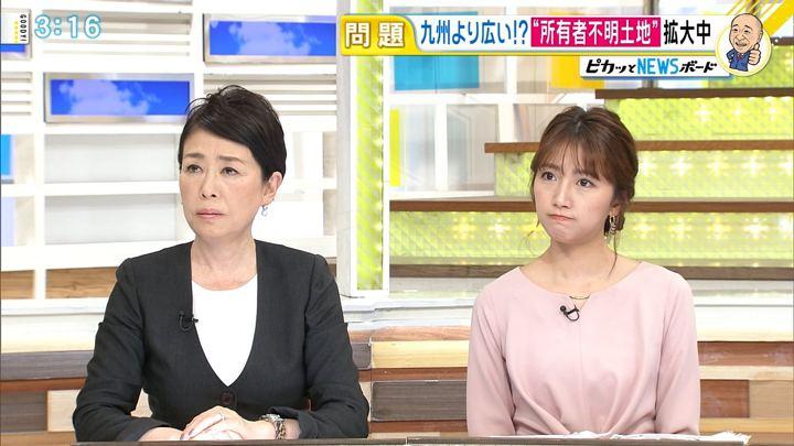 2018年01月24日三田友梨佳の画像10枚目