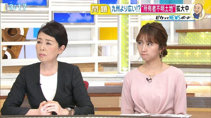 2018年01月24日三田友梨佳の画像11枚目