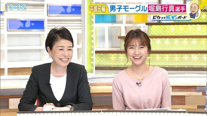 2018年01月24日三田友梨佳の画像14枚目