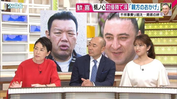2018年01月29日三田友梨佳の画像04枚目