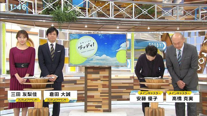 2018年01月30日三田友梨佳の画像02枚目