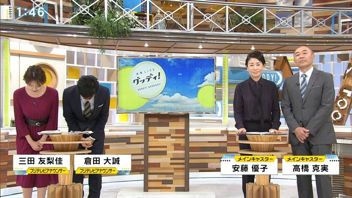 2018年01月30日三田友梨佳の画像03枚目