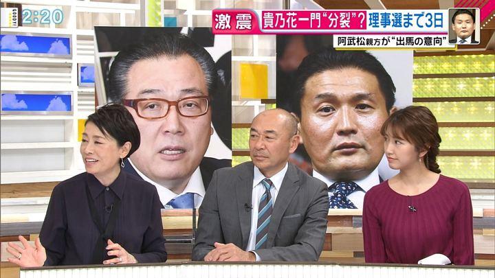2018年01月30日三田友梨佳の画像09枚目