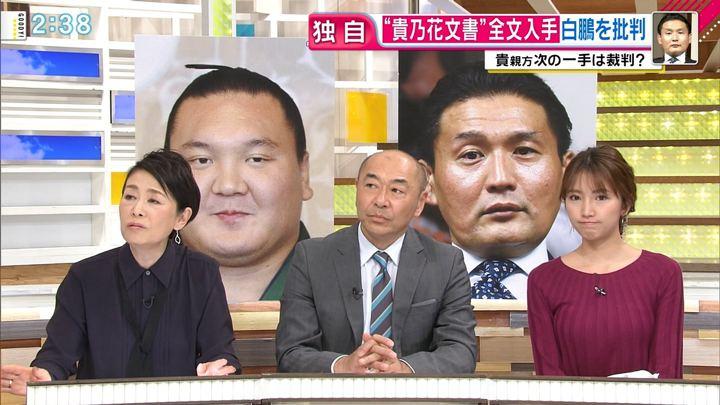 2018年01月30日三田友梨佳の画像11枚目
