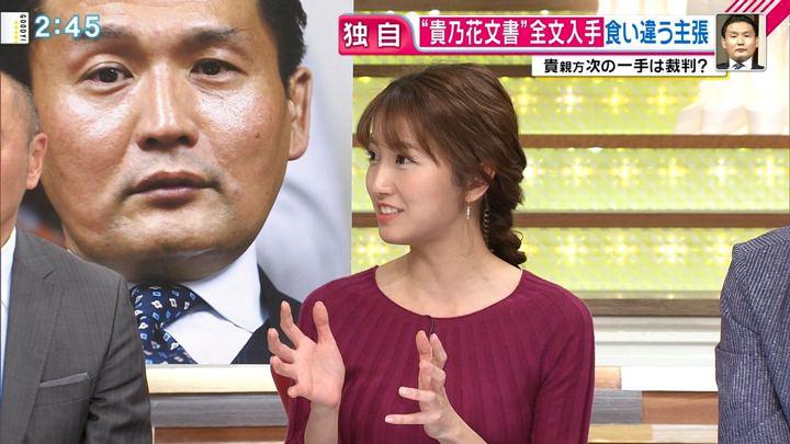 2018年01月30日三田友梨佳の画像13枚目