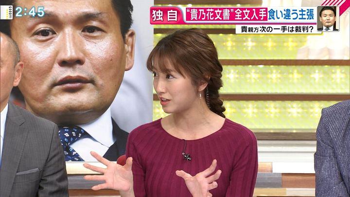 2018年01月30日三田友梨佳の画像14枚目
