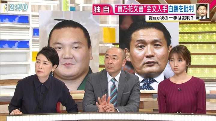 2018年01月30日三田友梨佳の画像15枚目