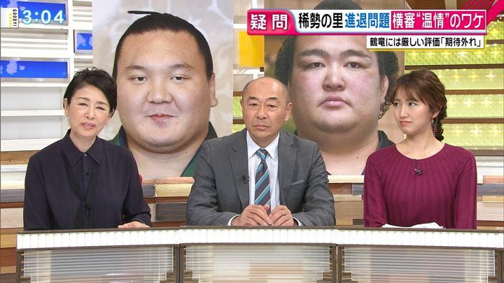 2018年01月30日三田友梨佳の画像17枚目