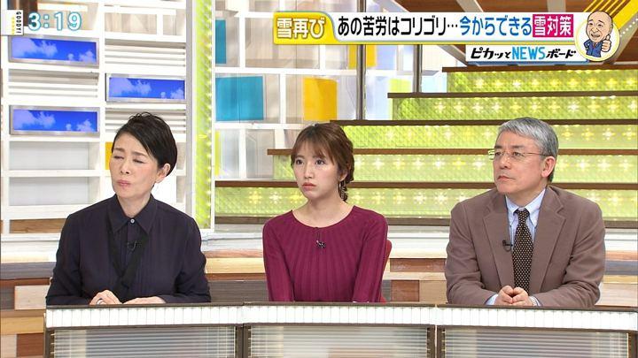 2018年01月30日三田友梨佳の画像20枚目