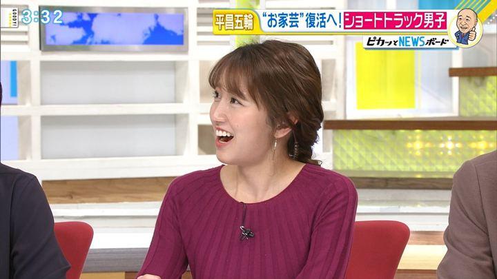 2018年01月30日三田友梨佳の画像25枚目