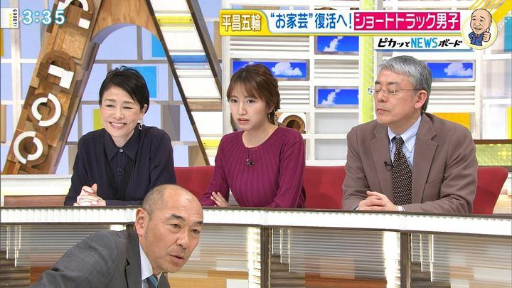 2018年01月30日三田友梨佳の画像26枚目