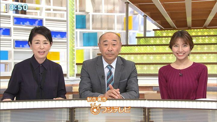 2018年01月30日三田友梨佳の画像33枚目