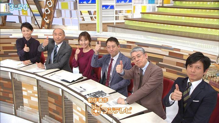 2018年01月30日三田友梨佳の画像34枚目