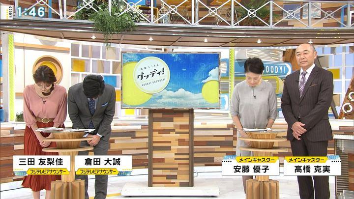 2018年01月31日三田友梨佳の画像02枚目
